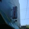 変な看板 in 札幌